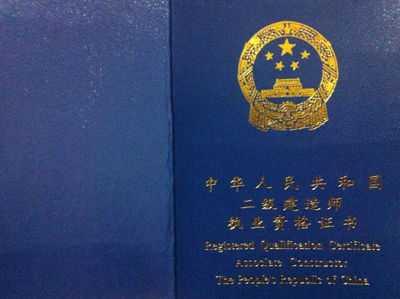 機電工程二級建造師資格證