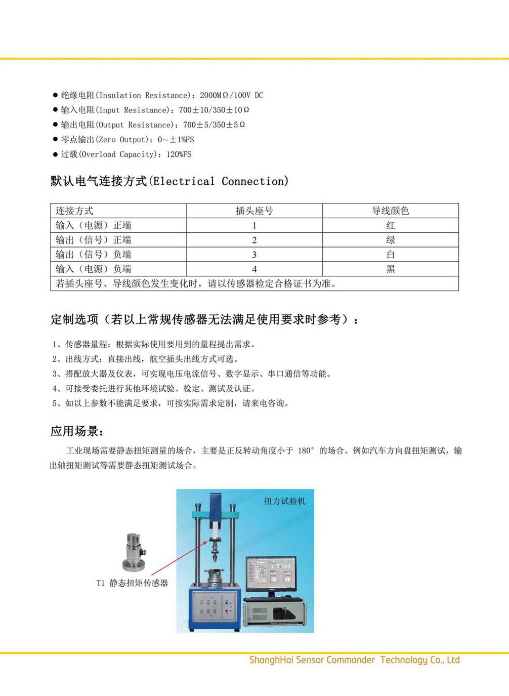 尚测科技产品选型手册 V1.3_页面_14_调整大小.jpg
