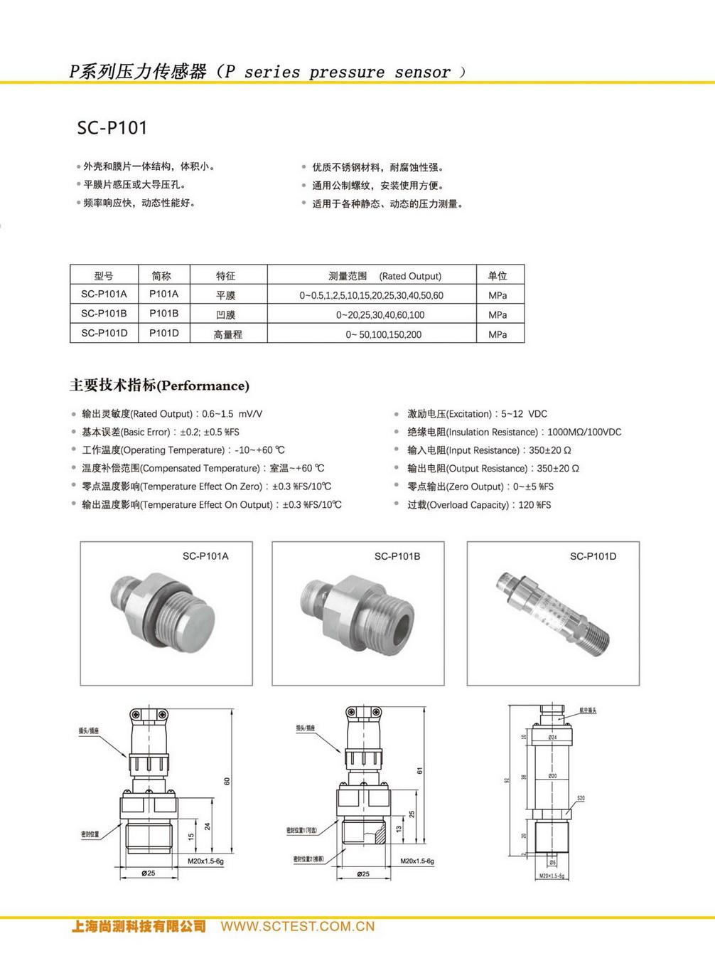尚测科技产品选型手册 V1.3_页面_27_调整大小.jpg