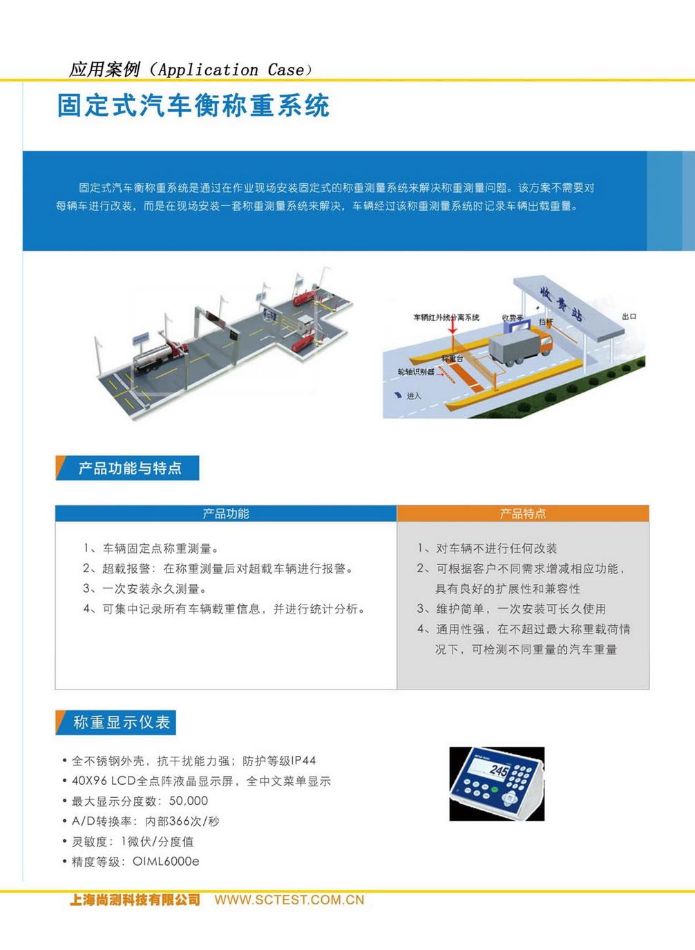 尚测科技产品选型手册 V1.3_页面_91_调整大小.jpg