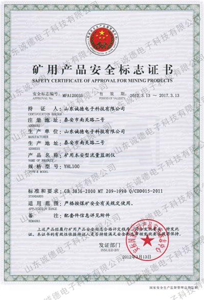 矿用本安型流量监测仪煤安证