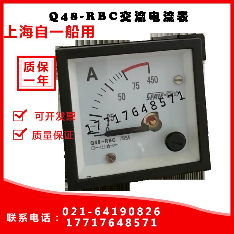 Q48-RBC交流电流表