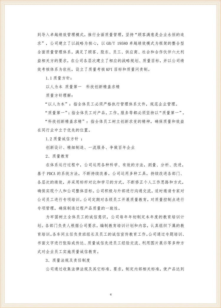質量誠信報告臨東_6.jpg