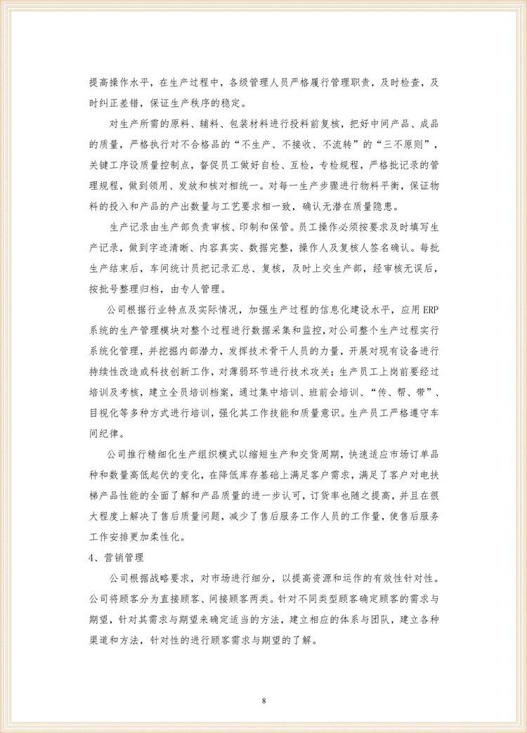 質量誠信報告臨東_10.jpg