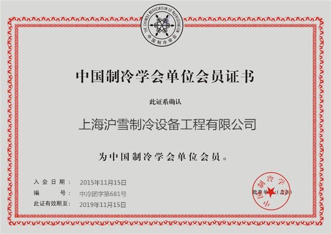 沪雪制冷学会单位会员证书.jpg
