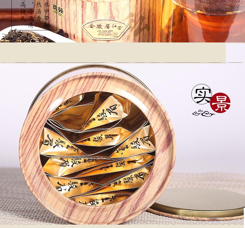 6950763882945金骏眉红茶罐-35g-一级_04.jpg