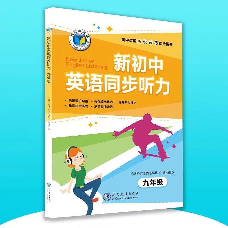 新初中英语同步听力     人教版    九年级上册