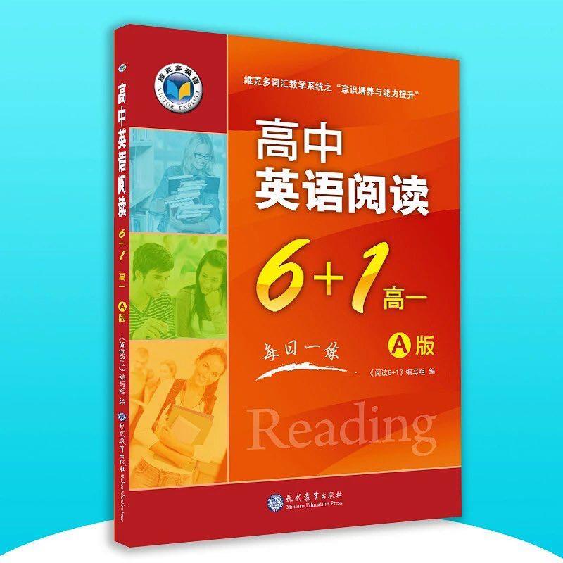 19版 维克多英语  高中阅读6+1高一A版