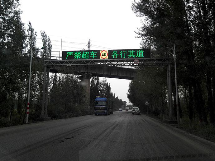 吕梁运煤大道