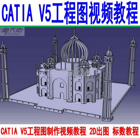 CATIA V5R20工程图制作视频教程2D出图标数教程-CATIA系列-行业