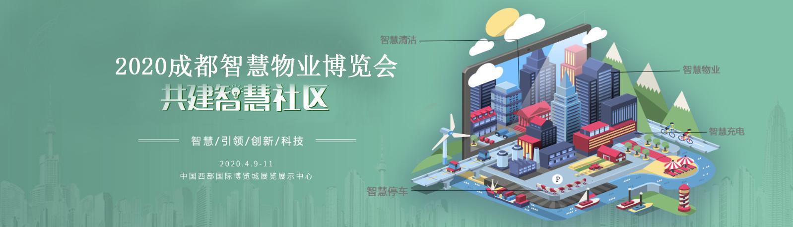 2020成都智慧物业博览会招商正式启动
