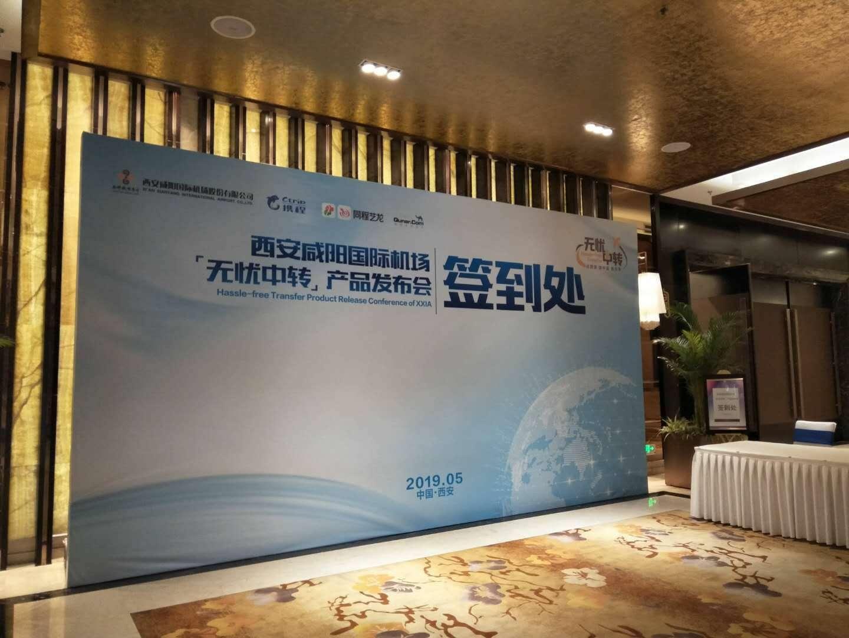 西安咸阳国际机场无忧中转产品发布会