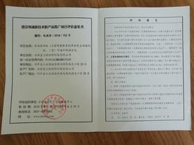 企业推广证书-2
