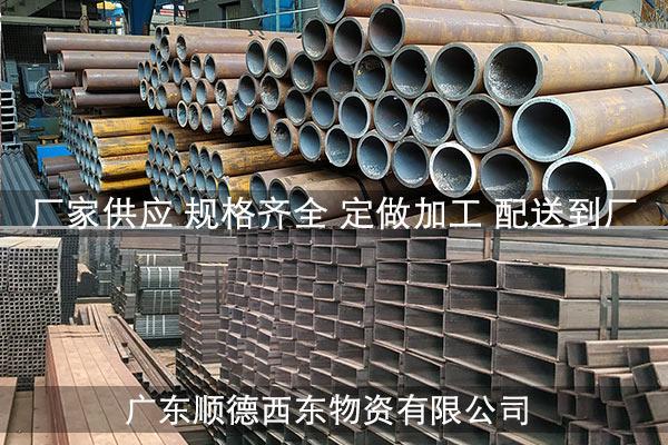 佛山西東鋼材-黑料方管報價-無縫鋼管廠家批發.jpg