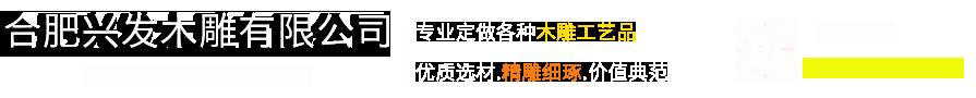 合肥兴发木雕公司