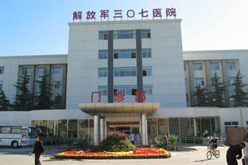 北京307醫院