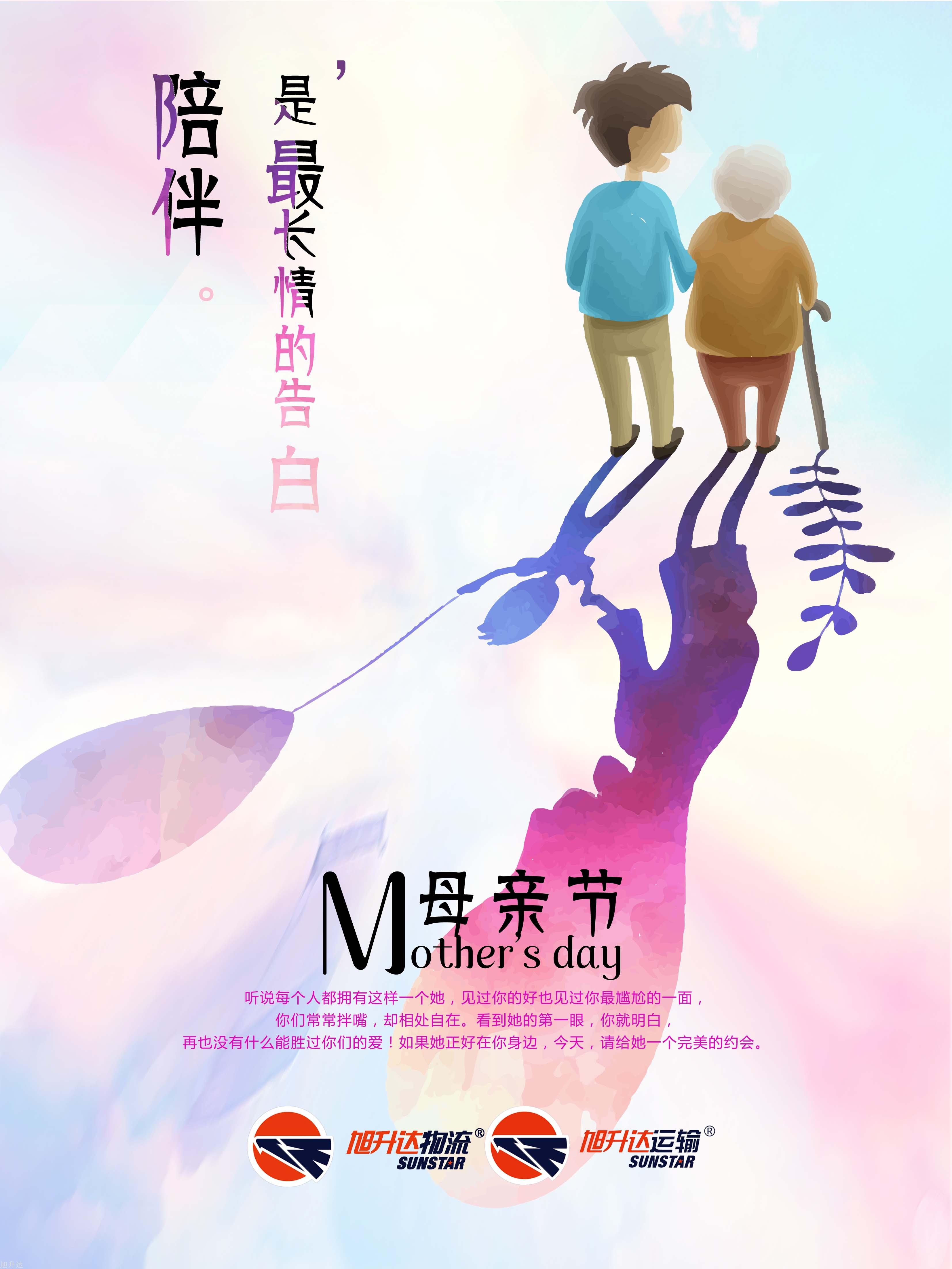 1母亲节节日宣传海报.jpg