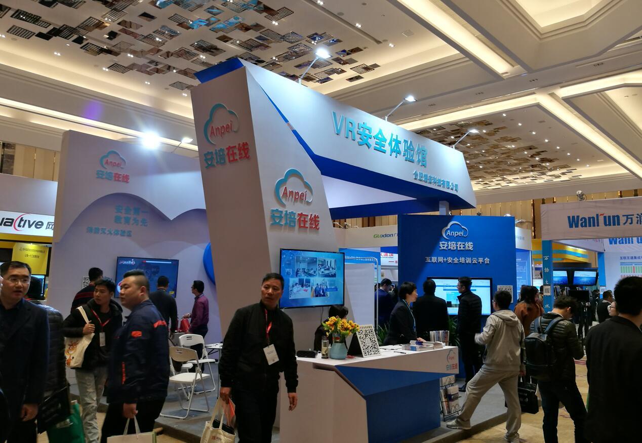 2017安培在线.杭州