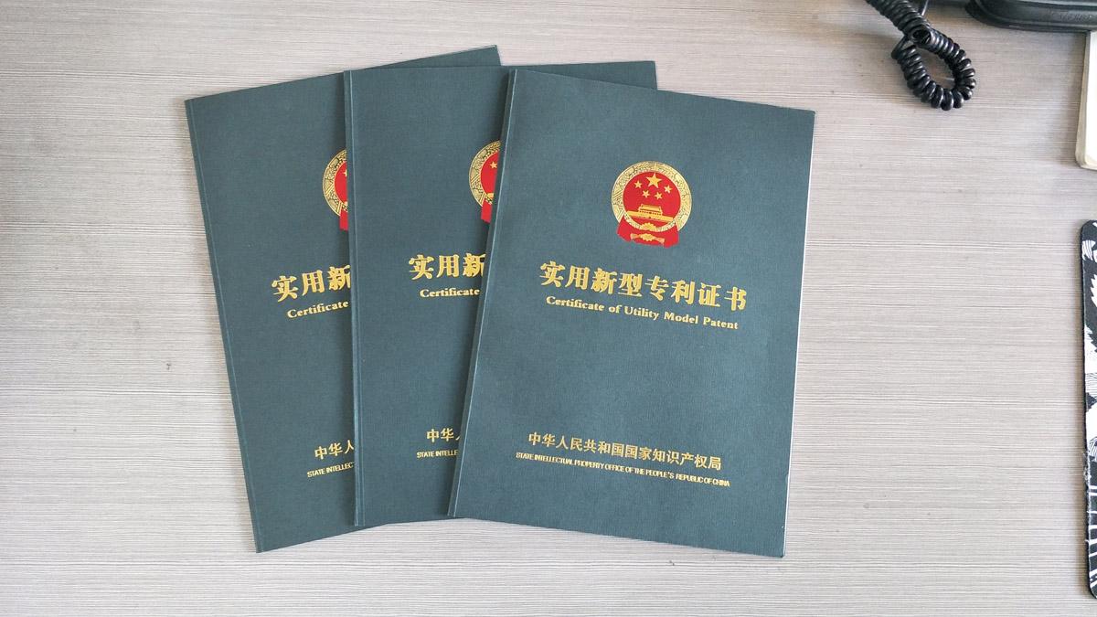 專利證書01