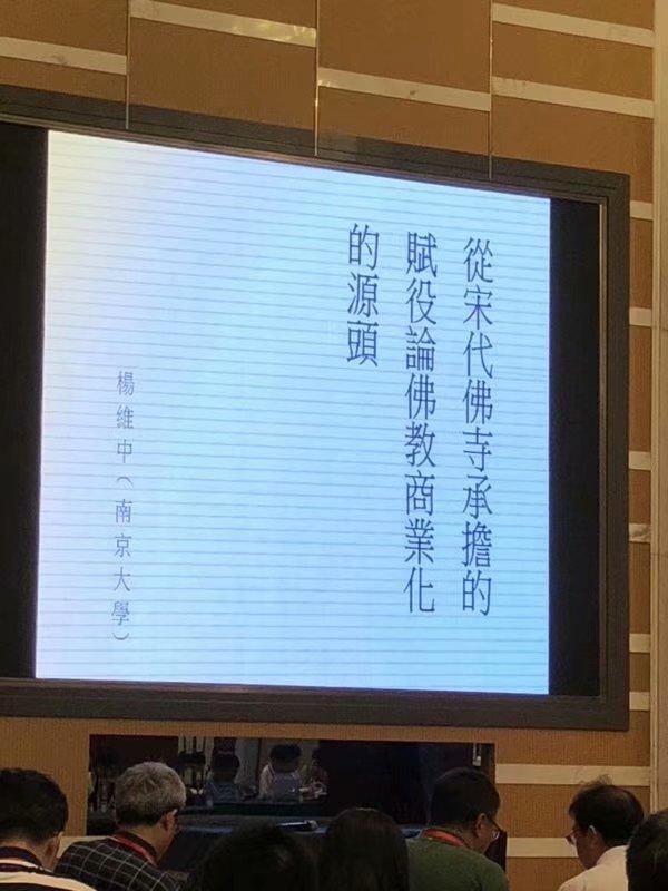中国佛教史论坛