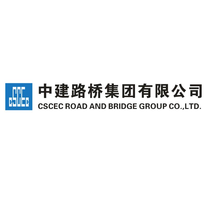 中建路桥集团有限公司