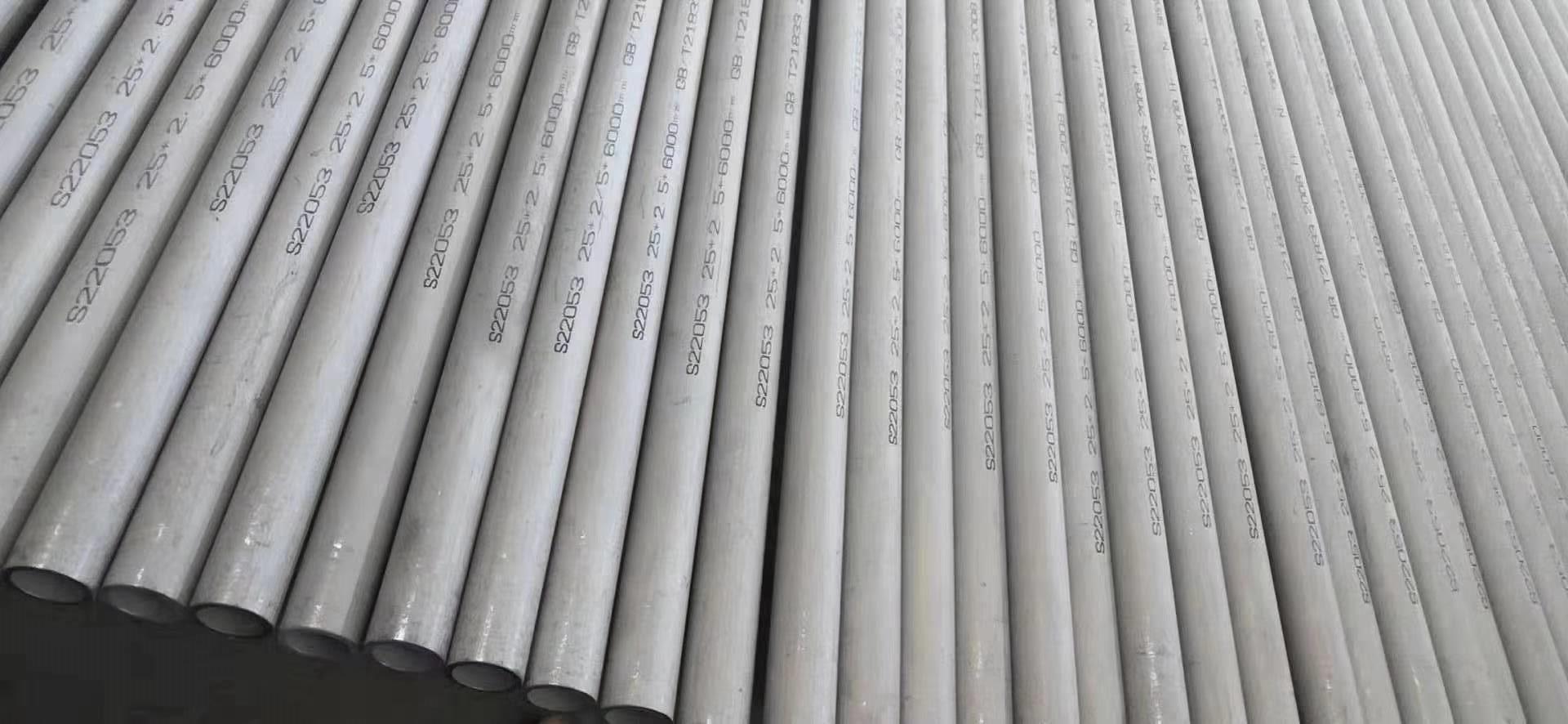 S22053/S25073雙相鋼管,雙相鋼管2205/2507S32750