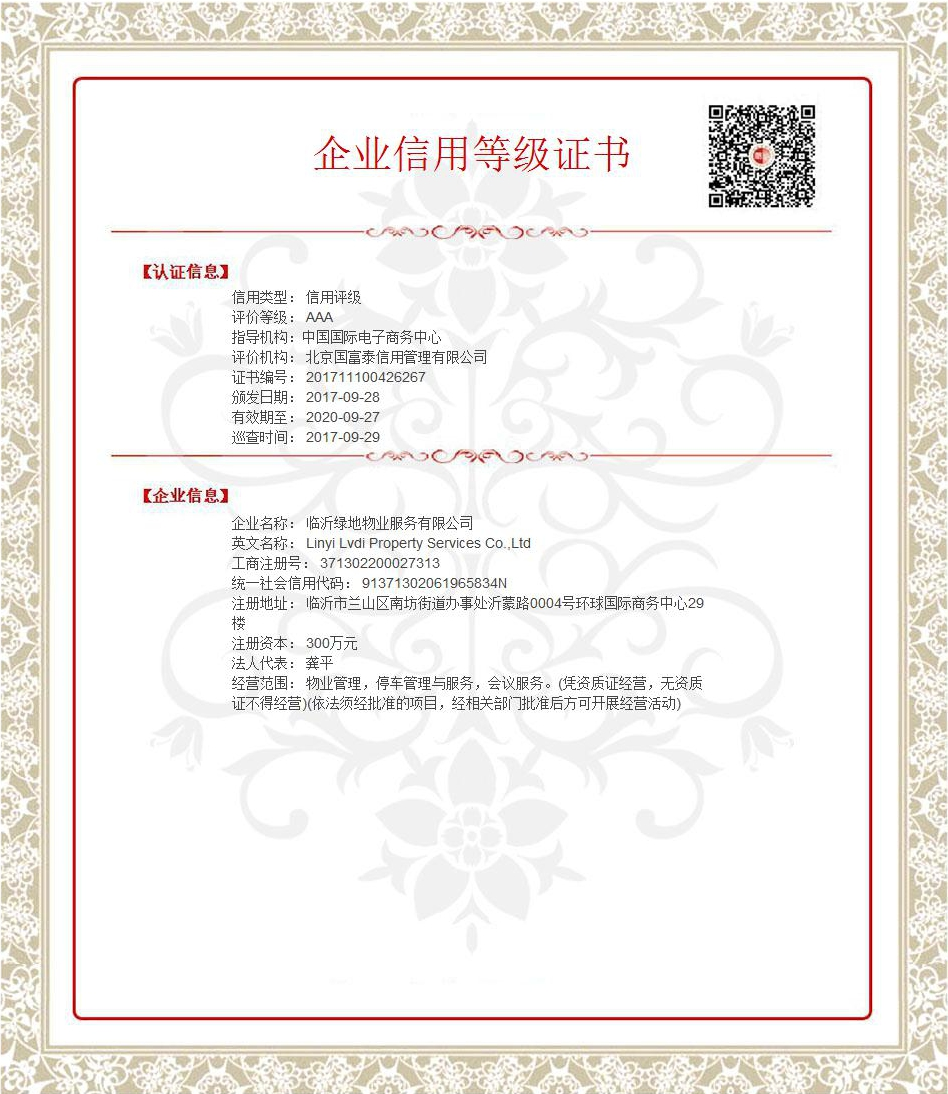 临沂绿地物业服务有限公司_WPS图片.jpg