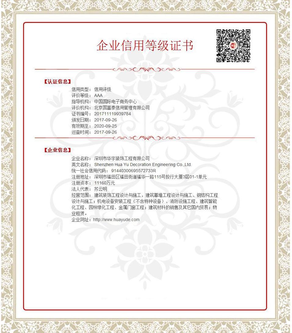 深圳市華宇裝飾工程有限公司_WPS圖片.jpg