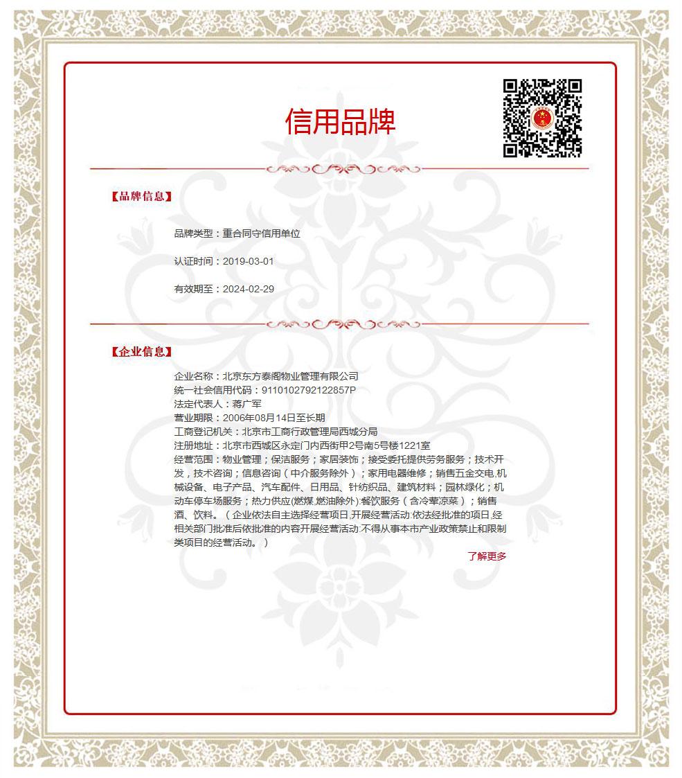 北京东方泰阁物业管理有限公司-重.jpg