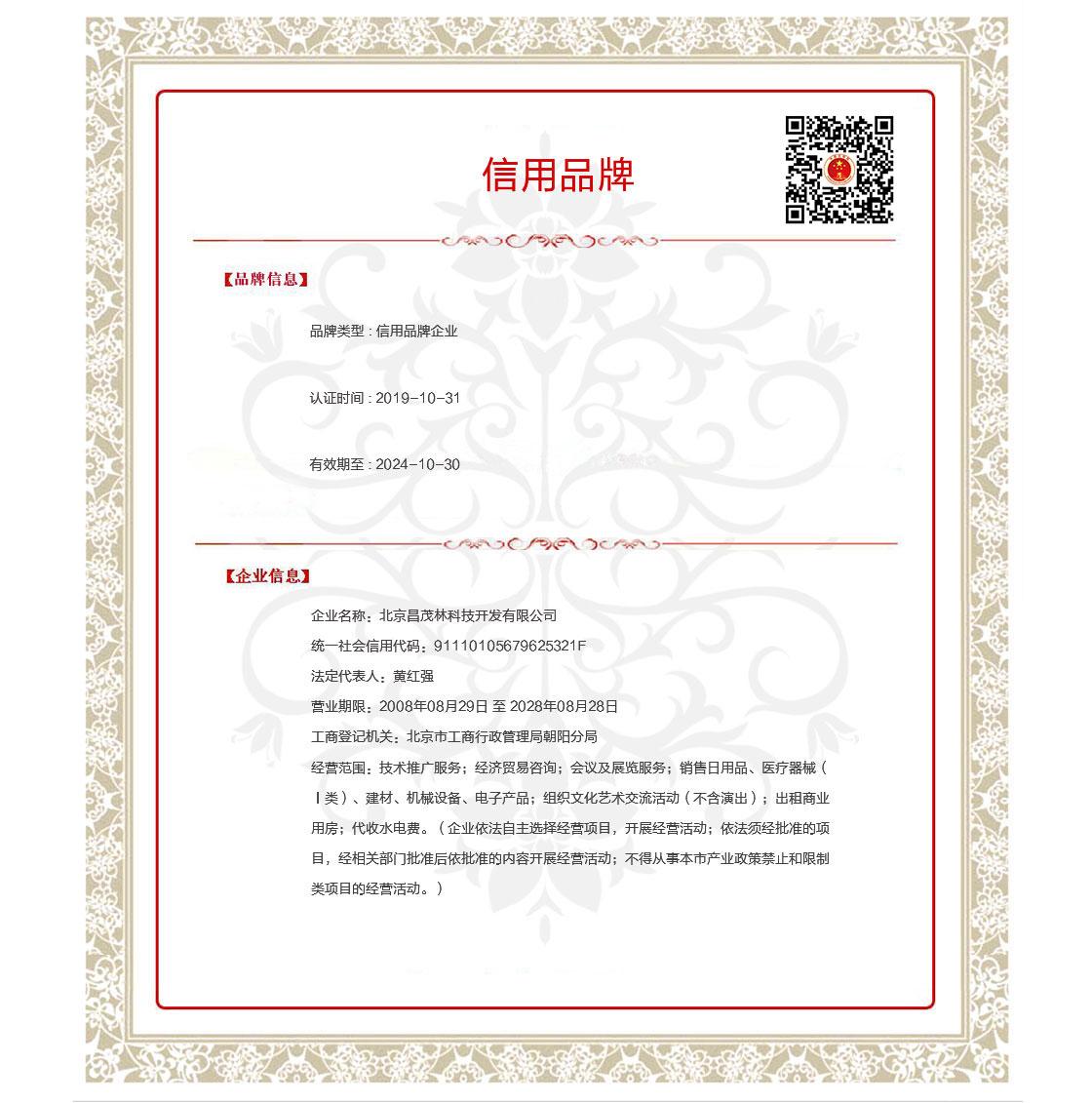 北京昌茂林科技開發有限公司.jpg