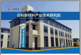 云科产业技术研究院