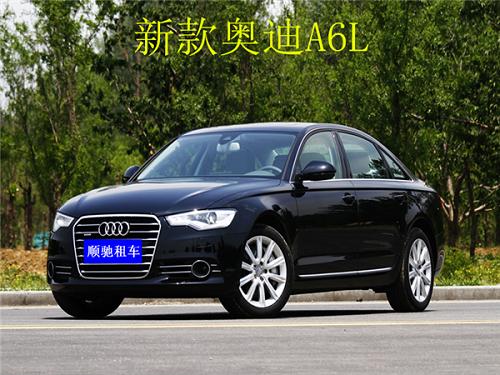 重慶奧迪A6L租車