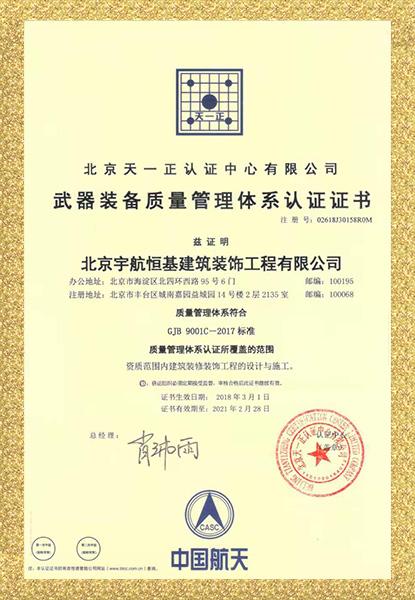 武器裝備質量管理體系認證證書