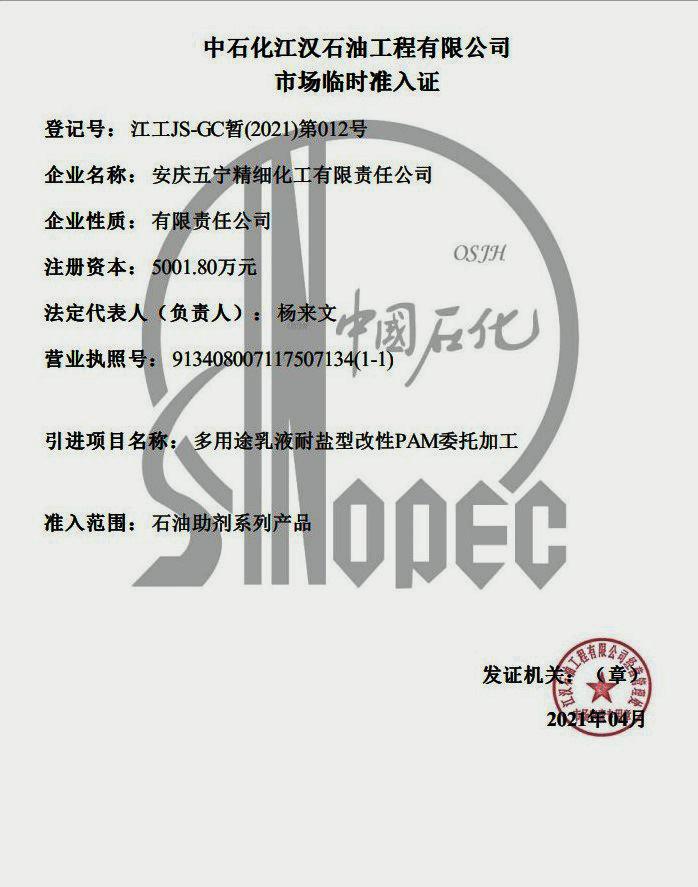 中石化江漢石油工程有限公司市場準入證