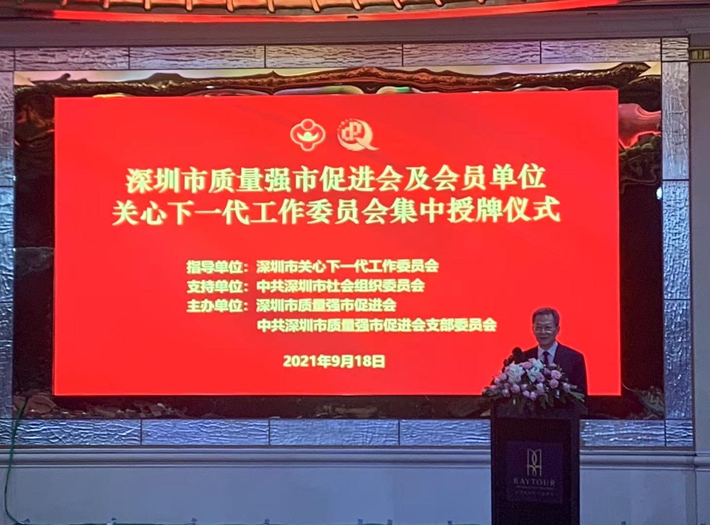 深圳市质量强市促进会倡议会员企业成立关工组织 21家单位关工组织集中授牌