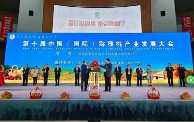 陕西省果蔬及加工产品质量检验检测中心在陕西宝鸡眉县成立