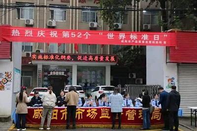 陕西省咸阳市市场监管局开展世界标准日宣传活动