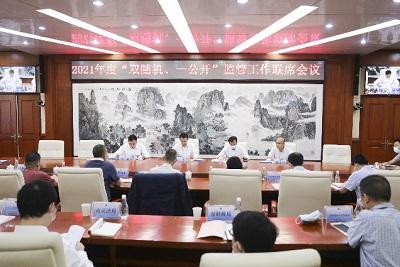 """深圳市召开首次""""双随机、一公开""""监管工作联席会议"""