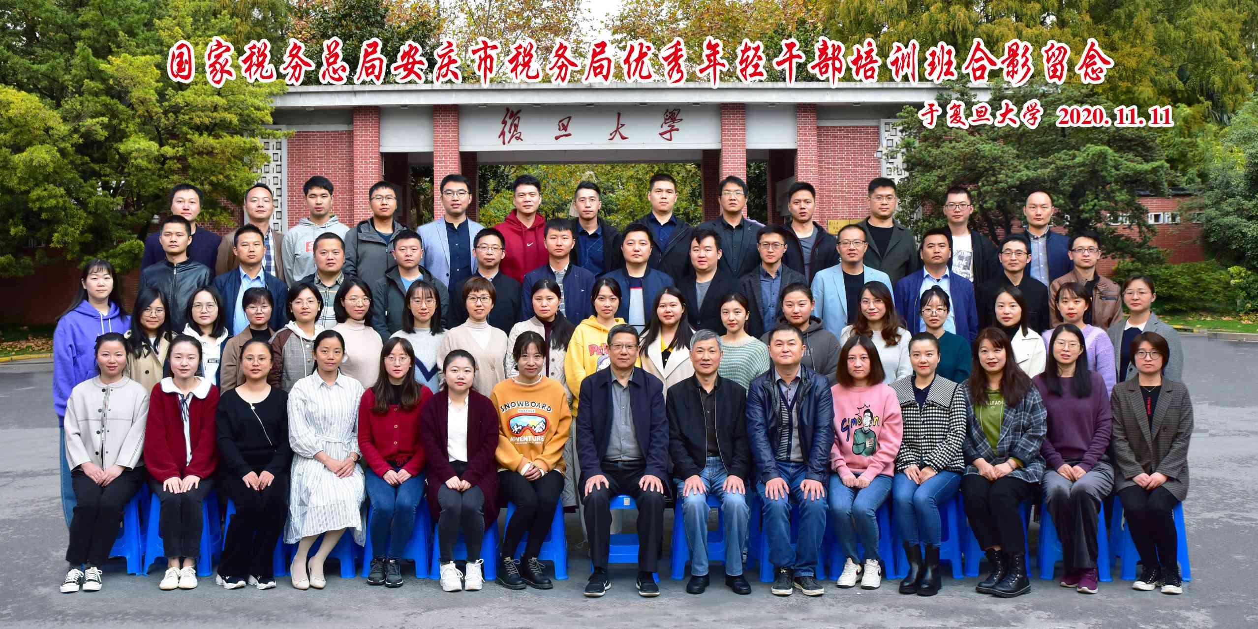 国家税务总局安庆市税务局优秀年轻干部培训班