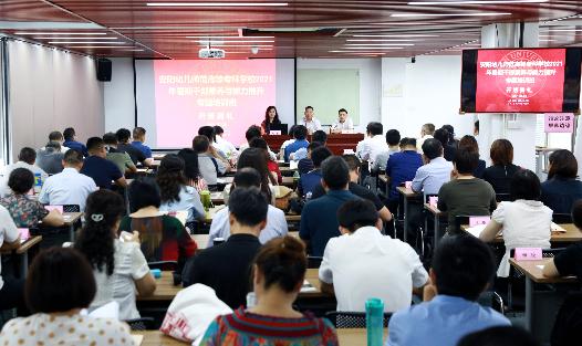 复旦大学—安阳幼师暑期干部素养与能力提升专题培训班