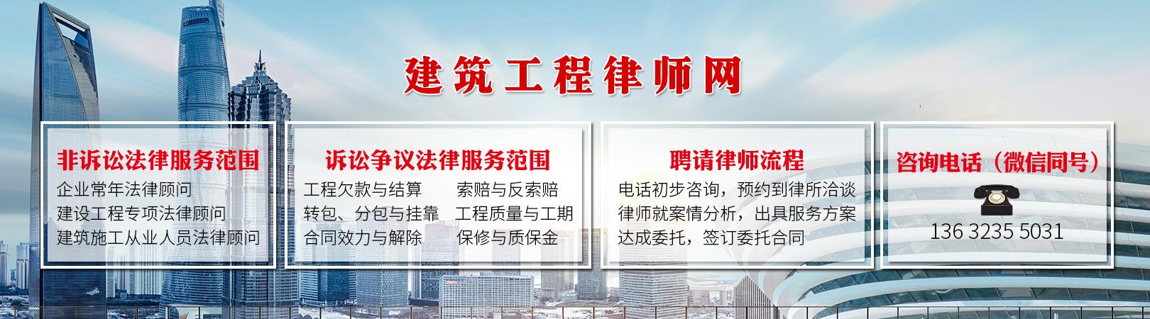 广州工程款纠纷律师