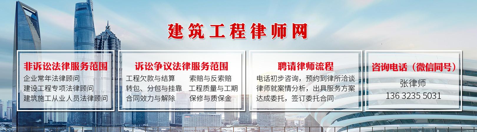 广州装饰装修合同律师