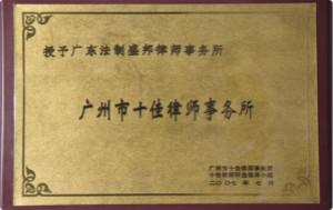 广州市十佳律师事务所