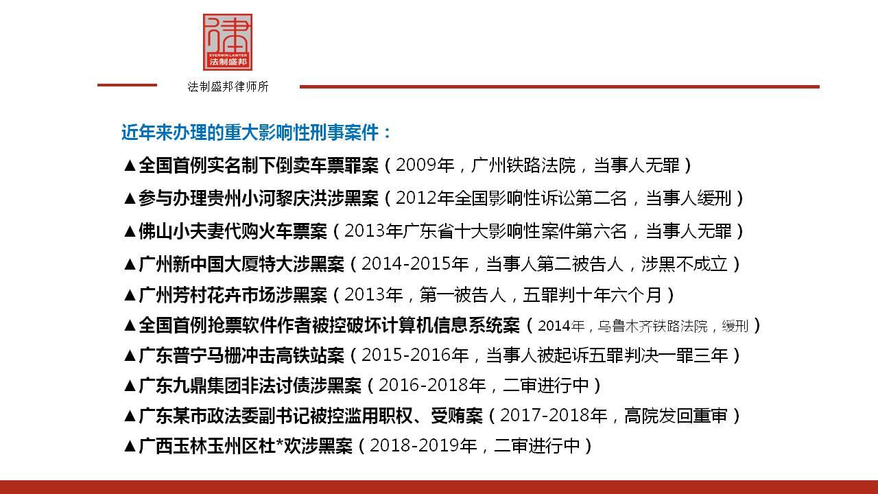 广州刑事律师李修蛟.jpg