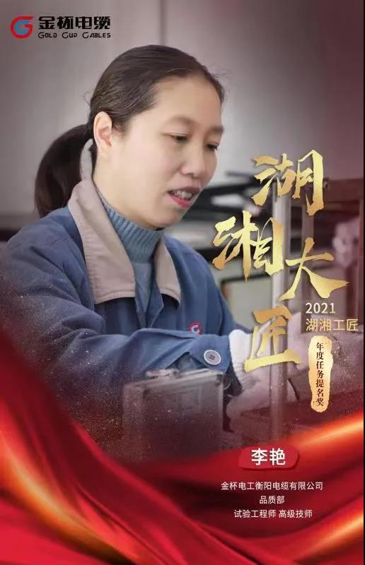 热烈祝贺!乐动体育注册乐动体育投注网李艳荣获2021湖湘工匠年度人物提名奖