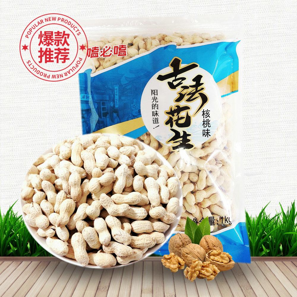 嗑必嗑—古法花生(核桃味)(袋裝)1kg