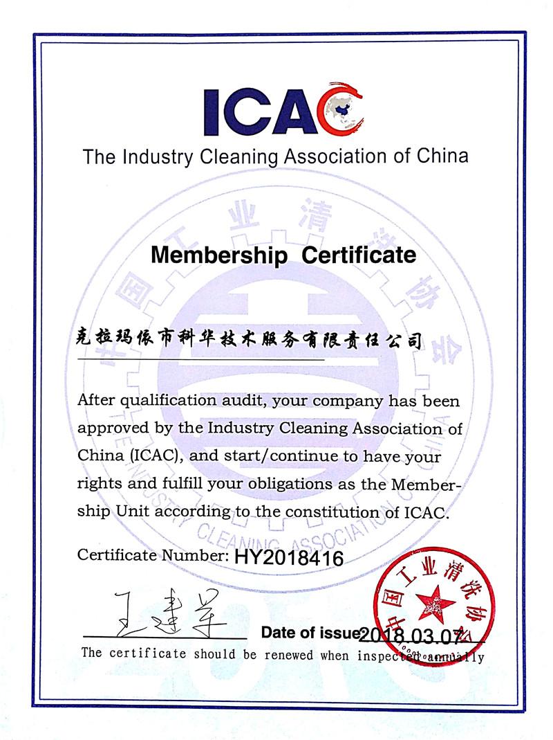 工業清洗協會會員證