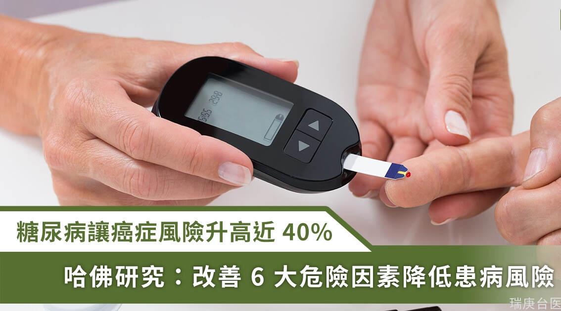 哈佛16萬人研究:得了糖尿病,癌癥風險升高近40%,尤其是肝癌!