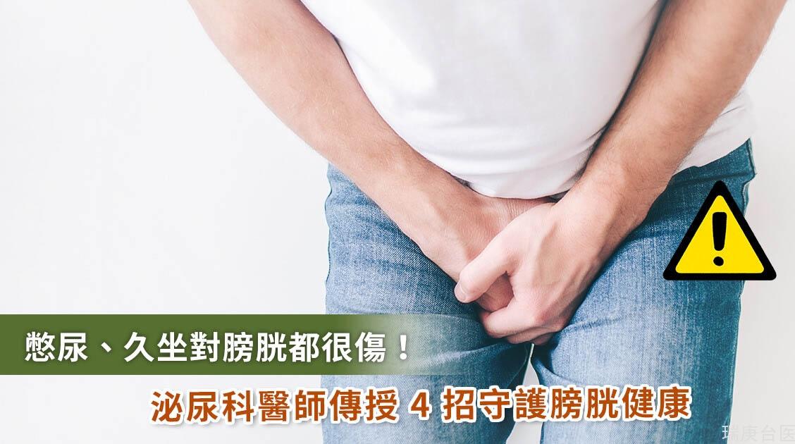 憋尿、久坐都會傷膀胱!泌尿科醫師教 4 招打造膀胱好健康