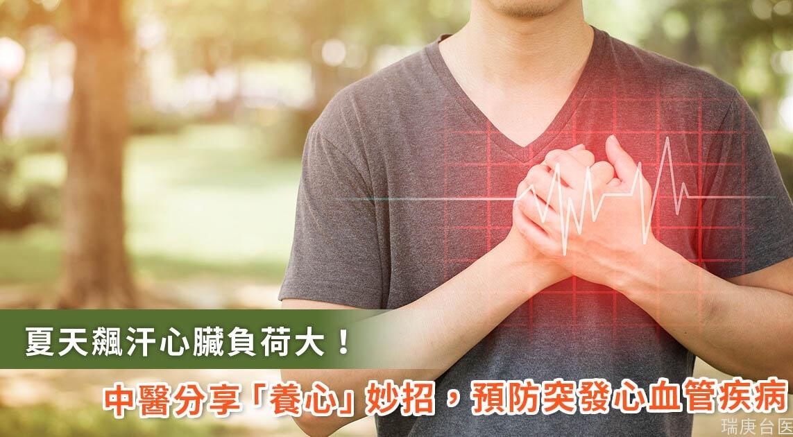 夏天也會突發心血管疾??!中醫教你酷暑如何「養心」